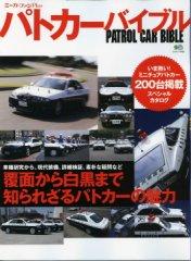 ミニカーファン Plus パトカーバイブル A4判<br>