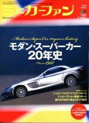ミニカーファン Vol.22 2008<br>