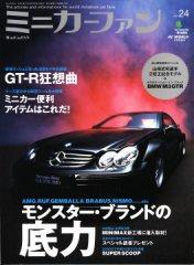 ミニカーファン Vol.24 2008<br>