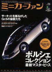 ミニカーファン Vol.26 2008<br>