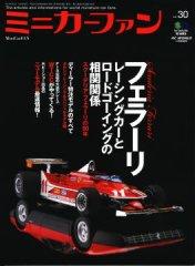 ミニカーファン Vol.30 2009<br>