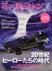 ミニカーファン Vol.31 2010<br>