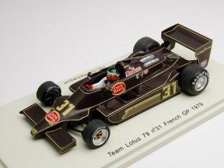 1/43 ロータス 79 フランスGP 1979 #31 H.レバーク<br>