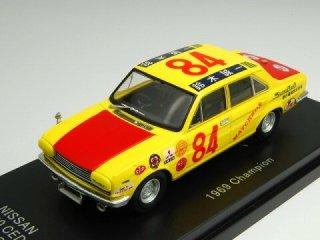 1/43 ニッサン 130 セドリック ストックカー シリーズチャンピオン 1969 #84 鈴木誠一<br>