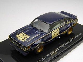1/43 ニッサン スカイライン ハードトップ 2000GT レーシング 東京モーターショー 1972 #73<br>