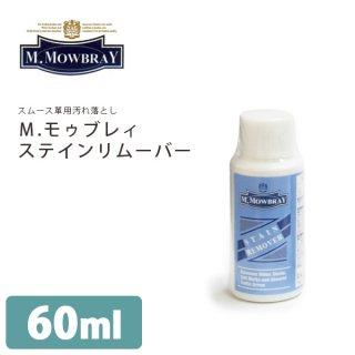 M.モゥブレィ ステインリムーバー(60ml)