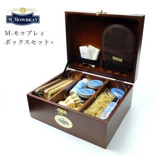 M.モゥブレィ シューケアBOXセット+