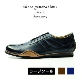 three generations スリージェネレーションズ 大人の本革 レザー スニーカー ラージソールタイプ(tg4417-182)