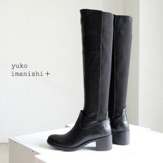 yuko imanishi+ 本革 ロングブーツ 後ろゴムタイプ (yuko789001)