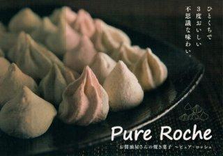 手作り焼きメレンゲ 「ピュア・ロッシェ」