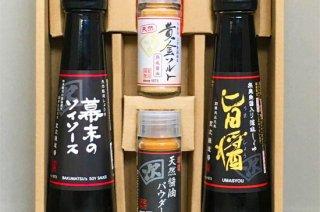 福井の手土産セット(クラフトBOX入り)