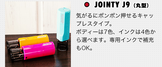 JOINTY J9 (丸型)