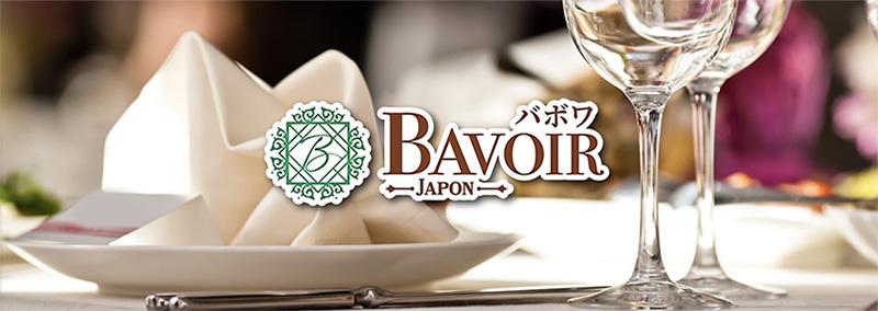 紳士淑女のエチケット   BAVOIR(バボワ)