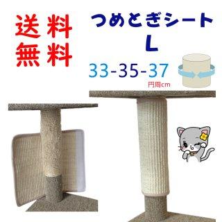 猫つめとぎシート L
