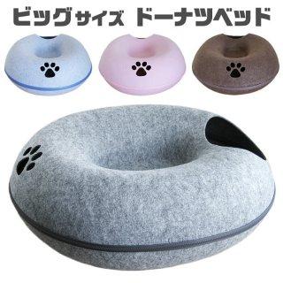 猫用 ドーナツ型 リラックスベッド