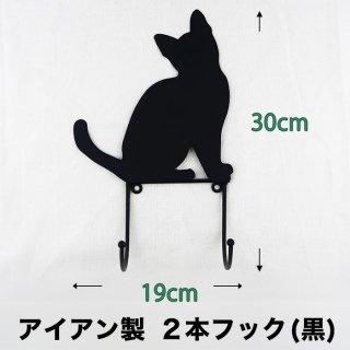 猫シルエット2本フック(02)