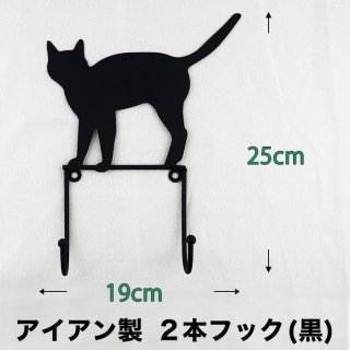 猫シルエット2本フック(03)