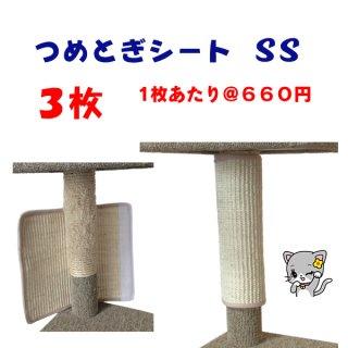 猫つめとぎシート SS 3枚セット<img class='new_mark_img2' src='https://img.shop-pro.jp/img/new/icons61.gif' style='border:none;display:inline;margin:0px;padding:0px;width:auto;' />