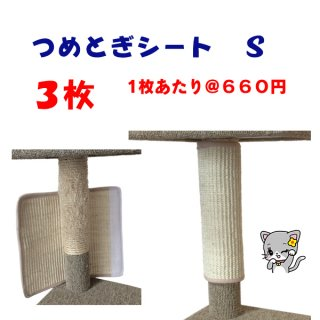猫つめとぎシート S 3枚セット