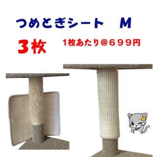 猫つめとぎシート M 3枚セット