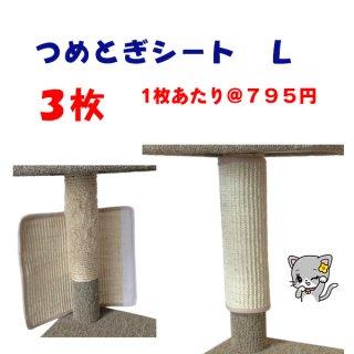 猫つめとぎシート L 3枚セット