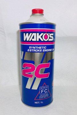 WAKOS 2CT −Full Synthetic / 分離用ー