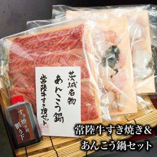 常陸牛すき焼き&あんこう鍋1kg入りセット(500g×2)