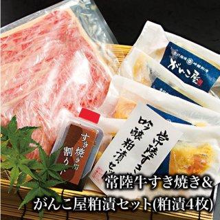 吟醸粕漬け4枚&常陸牛すき焼きセット