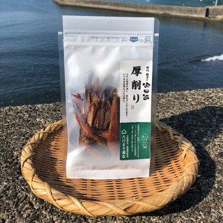 宗田節厚削り(30g)