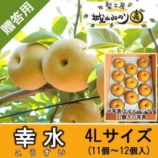 【N-A4 幸水 4Lサイズ \3500】 城山みのり園 千葉 産直 甘い