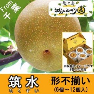 【N-B1 筑水 形不揃い \1500】 ご自宅用 珍しい梨 いい香りの梨