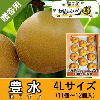 【N-E4 豊水 4Lサイズ \3500】 城山みのり園 千葉の梨