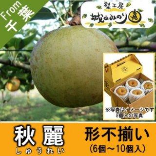 【N-G1 秋麗 形不揃い \1500】 ご自宅用 お取り寄せ うまい梨