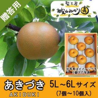 【N-I5 あきづき 5L・6Lサイズ \4000】 甘い梨 産地直送 定番の梨