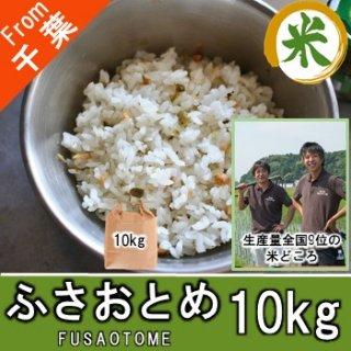【O-A3 ふさおとめ 精米 10kg】アグリスリー 米 農家 千葉 産直