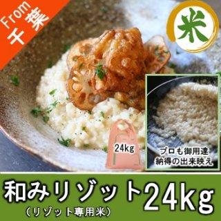 【O-C4 和みリゾット 精米 24kg】リゾット専用米 アルデンテ 販売 イタリア食材 国産