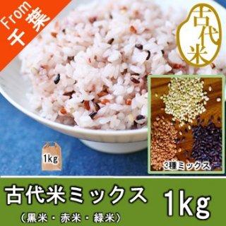 【O-G2 古代米ミックス 玄米 1kg】古代米 黒米 赤米 緑米 雑穀米 健康食