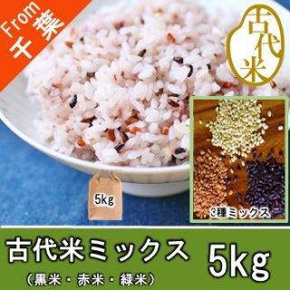 【O-G3 古代米ミックス 玄米 5kg】古代米 黒米 赤米 緑米 雑穀米 お徳用