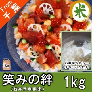 【O-E1 笑みの絆 精米 1kg】寿司専用米 海鮮丼 産地直送 珍しい品種