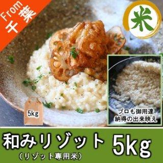 【O-C2 和みリゾット 精米 5kg】リゾットに合うお米 自宅で簡単リゾット 本格リゾット