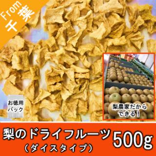 【K-B4D 梨のドライフルーツ(ダイスタイプ) 500g \2490】  ドライフルーツ お徳用 梨 業務用
