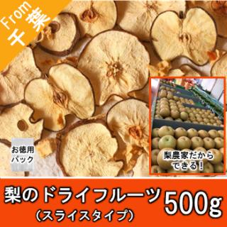 【K-B4S 梨のドライフルーツ(スライスタイプ) 500g \2425】  ドライフルーツ お徳用 梨 業務用