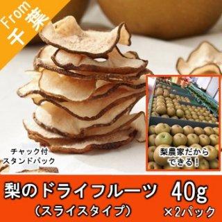 【K-B3S 梨のドライフルーツ(スライスタイプ) 40g×2パック \800】  梨のドライフルーツ 梨をつかった加工品 無添加