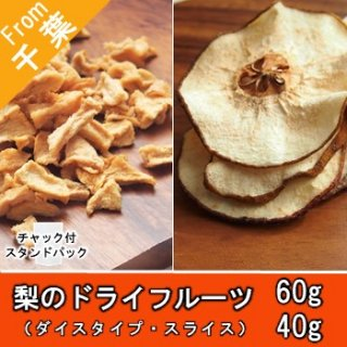 【K-B3DS 梨のドライフルーツ(2種セット)  \900】 ドライフルーツ 珍しいドライフルーツ 食べ比べ