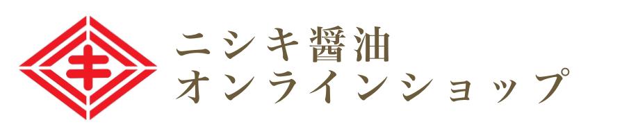 ニシキ醤油オンラインショップ