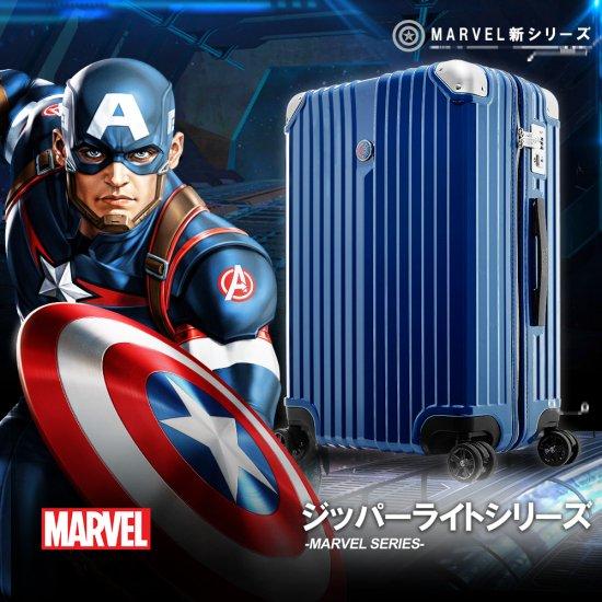 キャプテンアメリカマーク