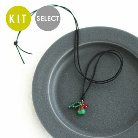《Special》 フルーツペンダント (レッドバートレットvol.2) KIT・完成品