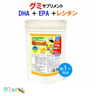 DHA+EPAグミ型サプリ <br>Oh!かしこ組60粒入<br>グミサプリメント!期間限定!10粒増量中♪<br>ω1