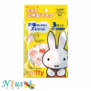 幼児用ミッフィー立体マスク 3枚入り<br>ゆうパケットOK<br>