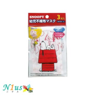 幼児用スヌーピ不織布マスク(3枚入り)<br>ゆうパケットOK<br>